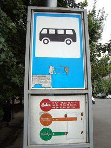ایستگاه اتوبوس و مسیرها