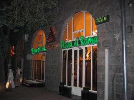 پیتزا دی روما ارمنستان