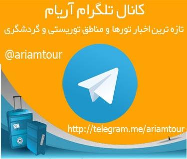 کانال تلگرام آریام تور