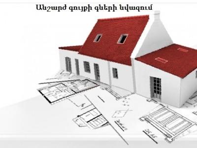 خرید مستغلات و زمین در ارمنستان