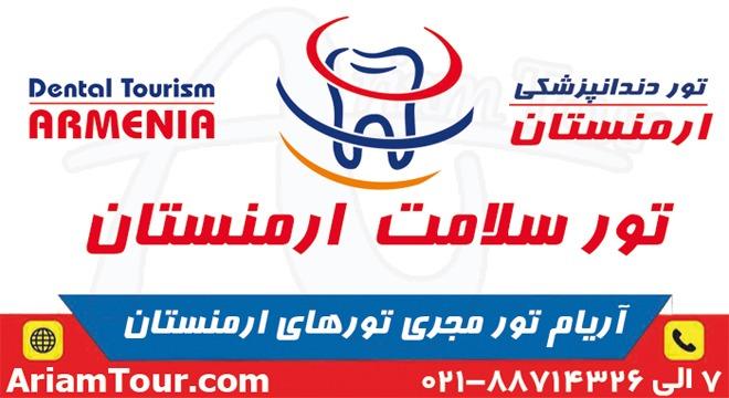 تور دندانپزشکی ارمنستان