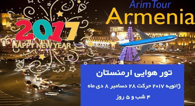 تور هوایی سال نو میلادی 2017 ارمنستان