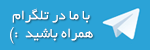 کانال تلگرام آریام