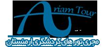 آریام تور ارمنستان
