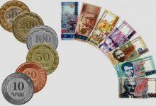 درام واحد پول ارمنستان