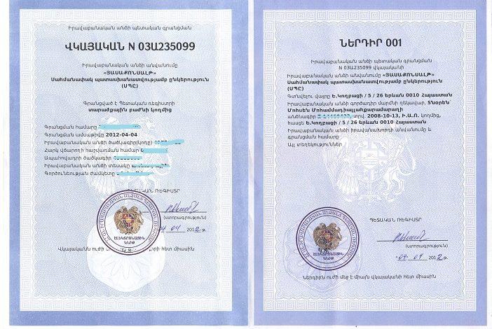 ثبت شرکت در ارمنستان، مراحل، مدارک و هزینه ثبت شرکت