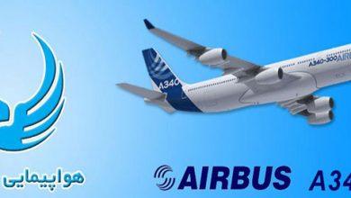 سفر هوایی به ارمنستان